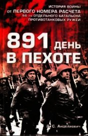 891 день в пехоте - Анцелиович Лев Самсонович