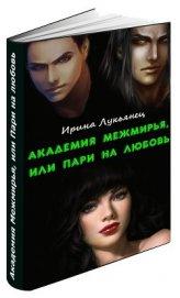 Академия Межмирья, или Пари на любовь (СИ) - Лукьянец Ирина