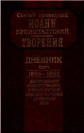 Дневник. Том II. 1859-1860. Богопознание и самопознание, или внутренее священнонаучение от Святого Д