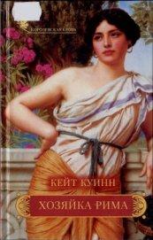 Хозяйка Рима - Куинн Кейт