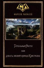 Печальный Ангел или девять жизней принца Кристиана (СИ) - Фирсов Алексей Сергеевич