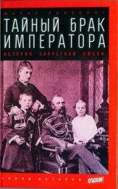 Тайный брак императора: История запретной любви - Палеолог Морис Жорж