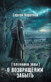 О возвращении забыть - Коротков Сергей Александрович