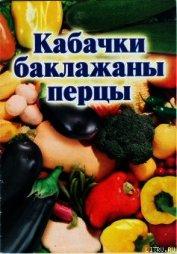 Книга Кабачки, баклажаны, перцы - Автор Присяжнюк Иван