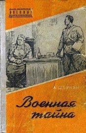Военная тайна - Шейнин Лев Романович