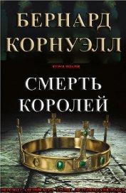 Смерть Королей (ЛП)