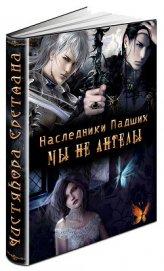 Мы не ангелы (СИ) - Чистякова Светлана