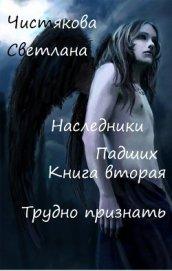 Трудно признать (CИ) - Чистякова Светлана