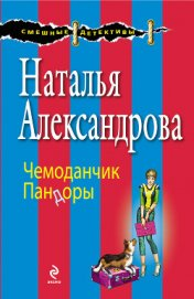 Чемоданчик Пандоры - Александрова Наталья Николаевна