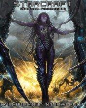 StarCraft: сборник рассказов - Геролд Девид