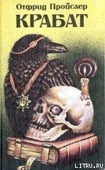 Книга Крабат: Легенды старой мельницы - Автор Пройслер Отфрид