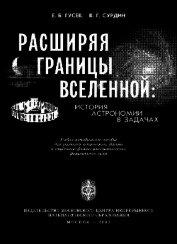 Расширяя границы Вселенной: История астрономии в задачах - Гусев Евгений Иванович
