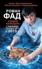 Лунный календарь с подсказками на каждый день 2015 - Фад Роман Алексеевич