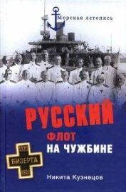 Русский флот на чужбине - Кузнецов Никита Анатольевич