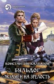 Экзамен на зрелость - Калбазов (Калбанов) Константин Георгиевич