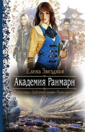Академия Ранмарн - Звездная Елена