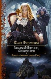 Загадка Либастьяна, или Поиски богов - Фирсанова Юлия Алексеевна