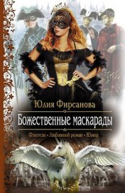 Божественные маскарады - 2 - Фирсанова Юлия Алексеевна