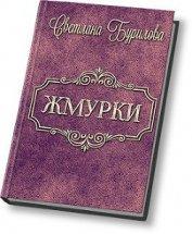 Жмурки (СИ) - Бурилова Светлана
