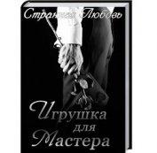 Игрушка для Мастера (СИ) - Данцева Юлия