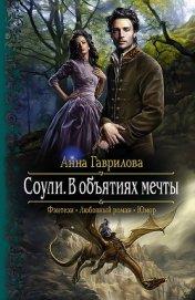 Гаврилова Анна Сергеевна - В объятиях мечты