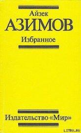 Поющий колокольчик - Азимов Айзек