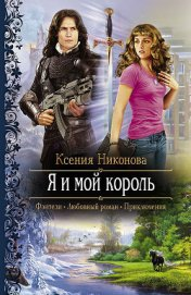 Я и мой король - Никонова Ксения