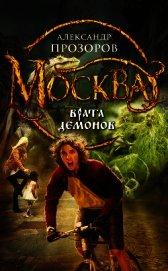 Москва – Врата Демонов - Прозоров Александр Дмитриевич
