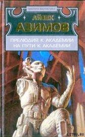 Прелюдия к Академии (Прелюдия к Основанию) - Азимов Айзек