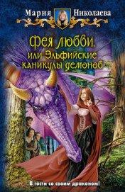 Эльфийские каникулы демонов - Николаева Мария Сергеевна