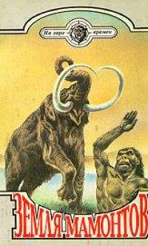 Земля мамонтов (с илл.) - Каратов Семен