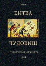 Битва чудовищ. Приключения в микромире. Том I (Сборник) - Бленар Альбер