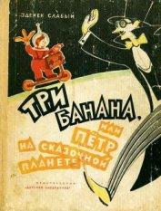 Три банана, или Пётр на сказочной планете (с иллюстрациями) - Слабый Зденек