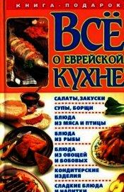 Все о еврейской кухне