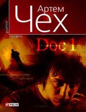 Doc 1 - Чех Артем