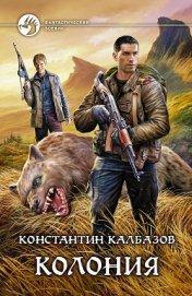 Колония - Калбазов (Калбанов) Константин Георгиевич
