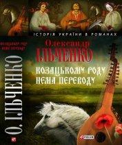 Козацькому роду нема переводу, або ж Мамай i Чужа Молодиця