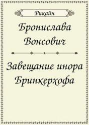 Завещание инора Бринкерхофа (СИ)