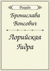 Лорийская гидра (СИ) - Вонсович Бронислава Антоновна