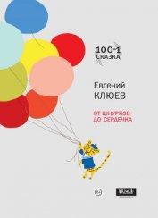 От шнурков до сердечка (сборник) - Клюев Евгений Васильевич