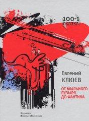 От мыльного пузыря до фантика (сборник) - Клюев Евгений Васильевич