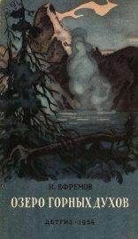 Озеро горных духов (сборник) - Ефремов Иван Антонович