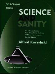 Наука и психическое здоровье (книга 2) (ЛП)
