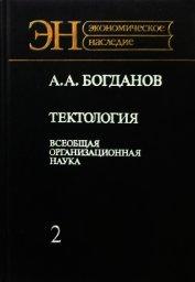 Тектология (всеобщая организационная наука). Книга 2