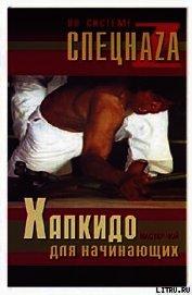 Книга Хапкидо для начинающих - Автор