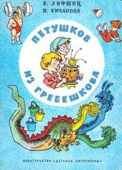 Петушков из Гребешкова - Кичанова Ирина Николаевна