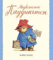 Книга Медвежонок Паддингтон здесь и сейчас - Автор Бонд Майкл