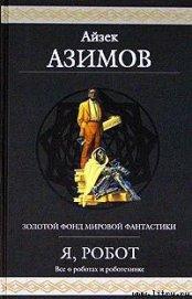 Робби - Азимов Айзек