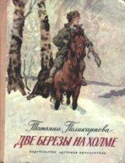 Две березы на холме - Поликарпова Татьяна