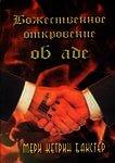 Книга Божественное откровение об аде - Автор Бакстер Мэри Кэтрин